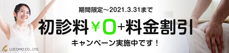 初診料0円、施術料金割引キャンペーン
