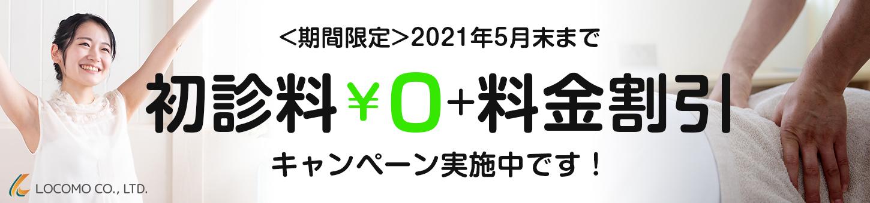 期間限定2021年5月末まで 初診料0円、施術料金割引キャンペーン