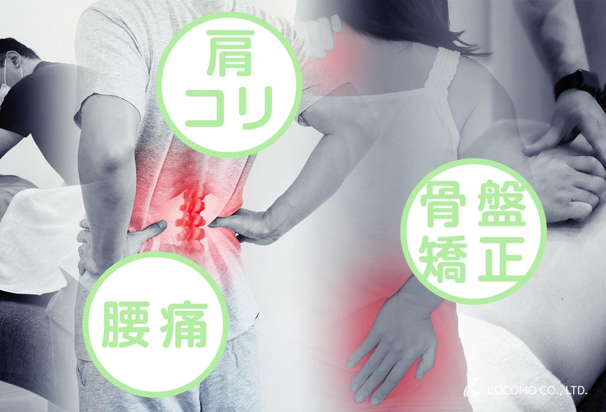 肩こり、腰痛、骨盤矯正など、今なら施術料金大幅割引中です。